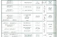 جدول اختبارات الفصل الدراسى الاول2017 / 2018 الدراسات العليا- الدبلوم العام