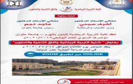 مؤتمر آفاق التنمية والتطوير لكلية تربية  رياضية بنين 14/7/ 2020 م