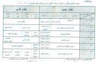 جدول الاختبار النظرى الفرقة الرابعة الفصل الدراسى الثانى للعام الجامعة 20190/2020