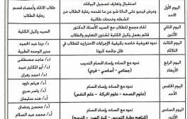 البرنامج الزمنى لاستقبال طلاب الفرقة الاولى للعام الجامعة 2021/2020