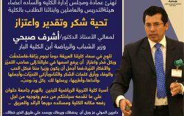 تهنئة  لسيادة معالى وزير الشباب والرياضة ا.د/ أشرف صبحى