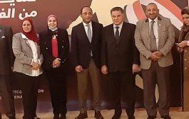 """ورشة عمل  حماية الرياضة من الفساد في مصر""""اليوم العالمى لمكافحة الفساد"""""""