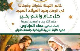 تهنئة العميد للاخوة المسيحين بمناسبة عيد الميلاد المجيد