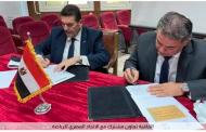 توقيع عميد الكلية اتفاقية تعاون علمي وثقافي مشترك مع الاتحاد المصري العام للرياضة للجميع